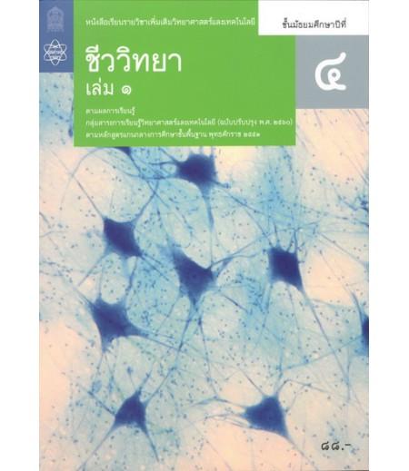 หนังสือเรียนรายวิชาเพิ่มเติมวิทยาศาสตร์และเทคโนโลยี ชีววิทยา ม.4 เล่ม 1 (ฉบับปรับปรุง พ.ศ.2560) (จุฬา)