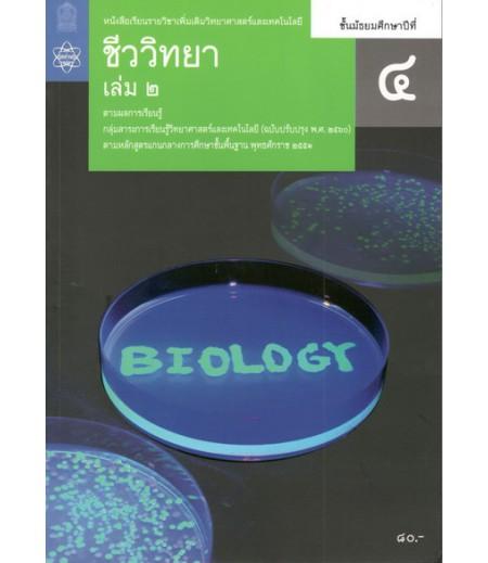 หนังสือเรียนรายวิชาเพิ่มเติมวิทยาศาสตร์และเทคโนโลยี ชีววิทยา ม.4 เล่ม 2 (ฉบับปรับปรุง พ.ศ.2560) (จุฬา)