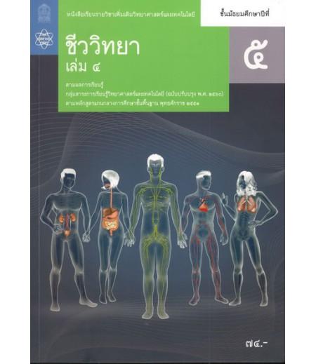 หนังสือเรียนรายวิชาเพิ่มเติมวิทยาศาสตร์และเทคโนโลยี ชีววิทยา ม.5 เล่ม 4 (ฉบับปรับปรุง พ.ศ.2560) (จุฬา)