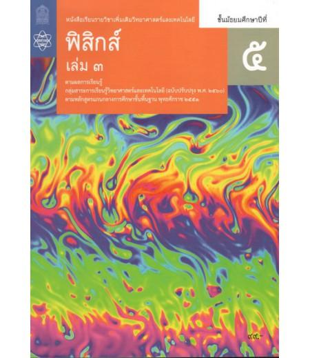 หนังสือเรียนรายวิชาเพิ่มเติมวิทยาศาสตร์และเทคโนโลยี ฟิสิกส์ ม.5 เล่ม 3 (ฉบับปรับปรุง พ.ศ.2560) (จุฬา)