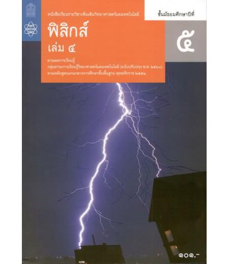 หนังสือเรียนรายวิชาเพิ่มเติมวิทยาศาสตร์และเทคโนโลยี ฟิสิกส์ ม.5 เล่ม 4 (ฉบับปรับปรุง พ.ศ.2560) (จุฬา)