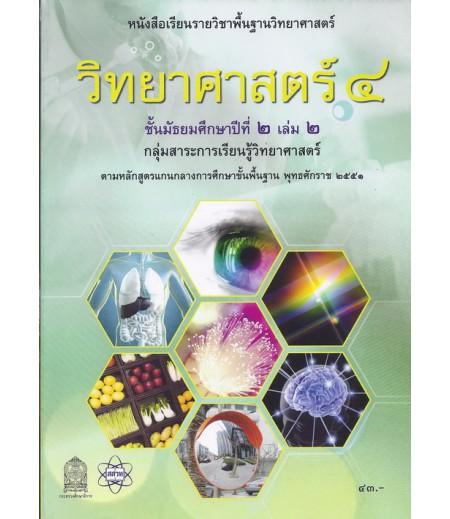หนังสือเรียนพื้นฐาน วิทยาศาสตร์4 ม.2 เล่ม2 (สสวท)