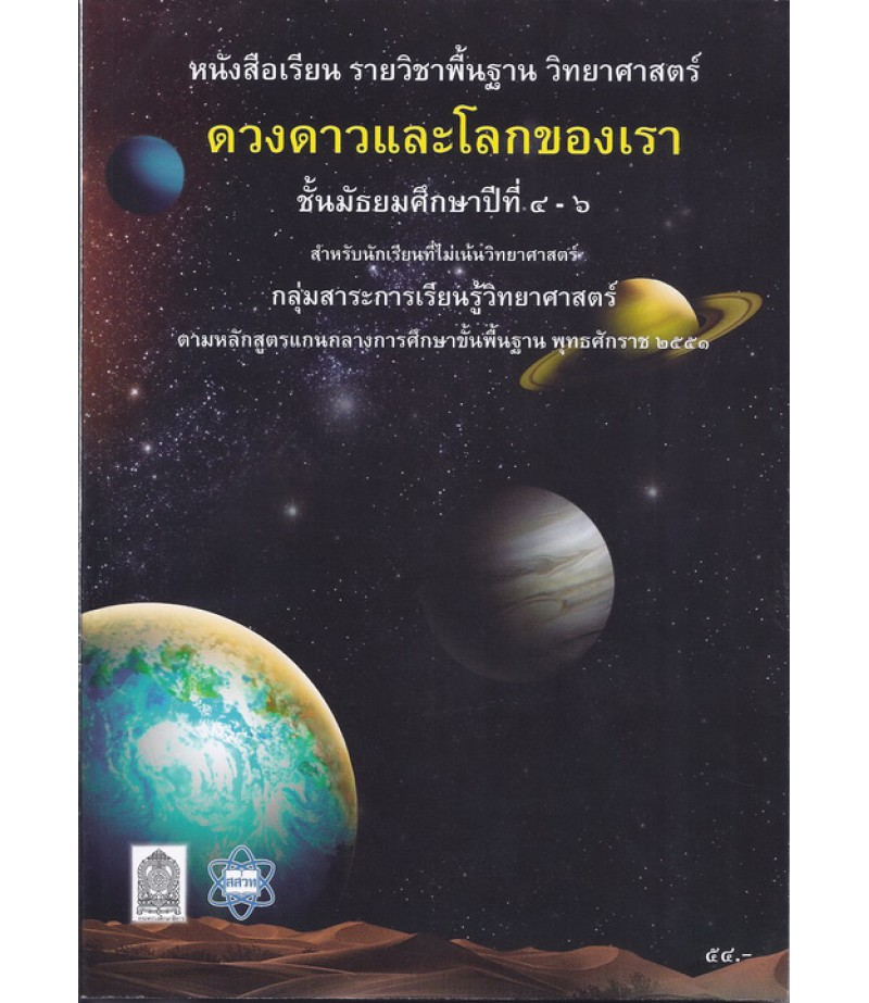 หนังสือเรียนพื้นฐาน ดวงดาว และโลกของเรา ม.4-6 (สสวท)