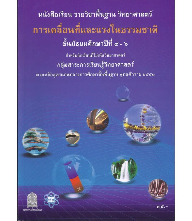 หนังสือเรียนพื้นฐาน การเคลื่อนที่และแรงในธรรมชาติ ม.4-6 (สสวท)