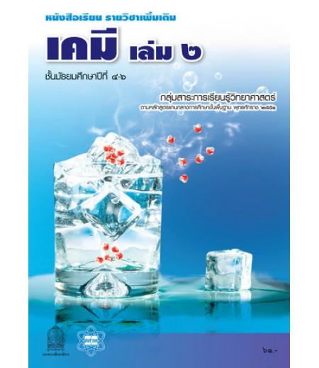 หนังสือเรียนเพิ่มเติม เคมี ม.4-6 เล่ม2 (สสวท)