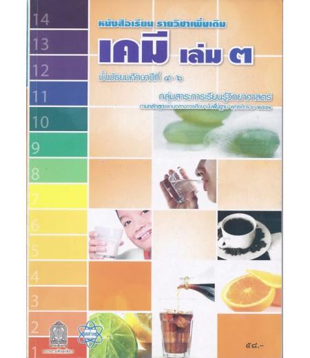 หนังสือเรียนเพิ่มเติม เคมี ม.4-6 เล่ม3 (สสวท)