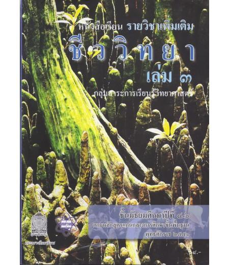 หนังสือเรียนเพิ่มเติม ชีววิทยา ม.4-6 เล่ม3 (สสวท)