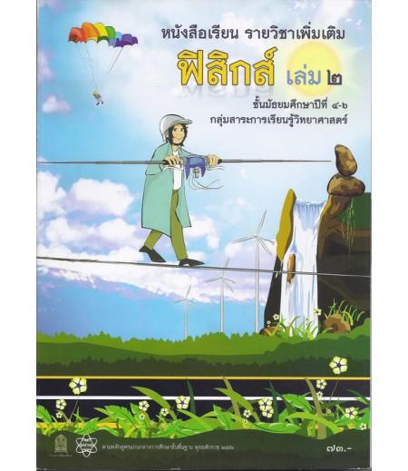 หนังสือเรียนเพิ่มเติม ฟิสิกส์ ม.4-6 เล่ม2 (สสวท)