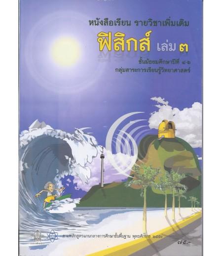 หนังสือเรียนเพิ่มเติม ฟิสิกส์ ม.4-6 เล่ม3 (สสวท)
