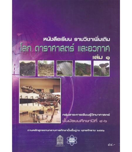 หนังสือเรียนเพิ่มเติม โลก ดาราศาสตร์ และอวกาศ  ม.4-6 เล่ม1 (สสวท)