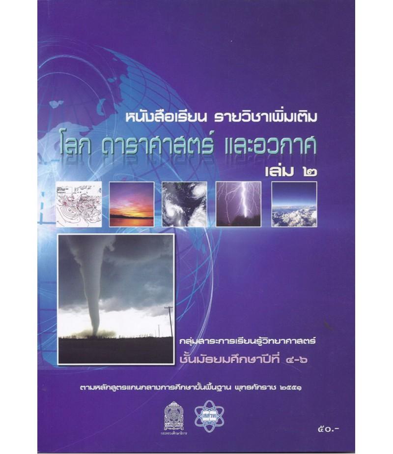 หนังสือเรียนเพิ่มเติม โลก ดาราศาสตร์ และอวกาศ  ม.4-6 เล่ม2 (สสวท)