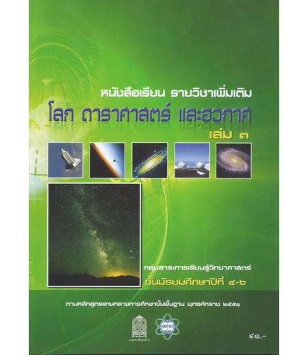 หนังสือเรียนเพิ่มเติม โลก ดาราศาสตร์ และอวกาศ  ม.4-6 เล่ม3 (สสวท)