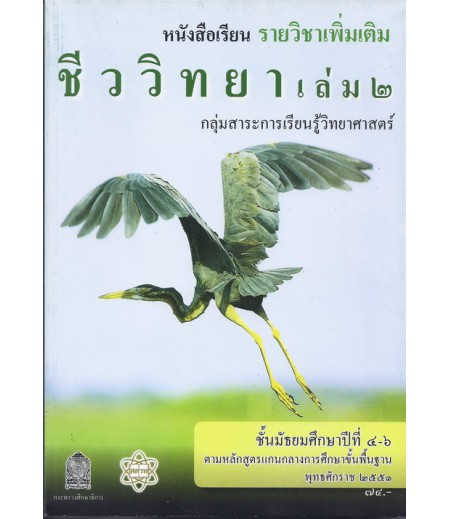 หนังสือเรียนเพิ่มเติม ชีววิทยา ม.4-6 เล่ม2 (สสวท)