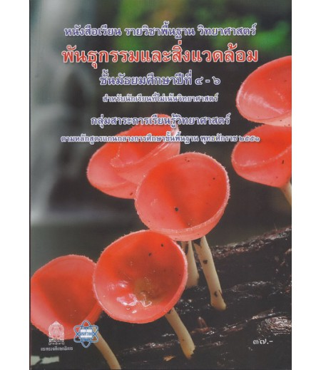 หนังสือเรียนพื้นฐาน พันธุกรรมและสิ่งแวดล้อม ม.4-6 (สสวท)