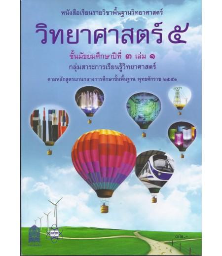หนังสือเรียนพื้นฐาน วิทยาศาสตร์5 ม.3 เล่ม1 (สสวท)