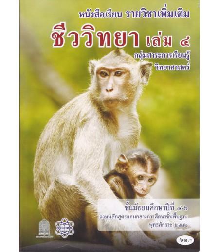 หนังสือเรียนเพิ่มเติม ชีววิทยา ม.4-6 เล่ม4 (สสวท)