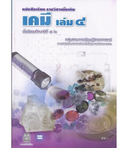 หนังสือเรียนเพิ่มเติม เคมี ม.4-6 เล่ม4 (สสวท)