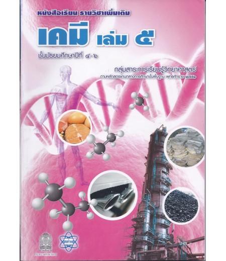 หนังสือเรียนเพิ่มเติม เคมี ม.4-6 เล่ม5 (สสวท)