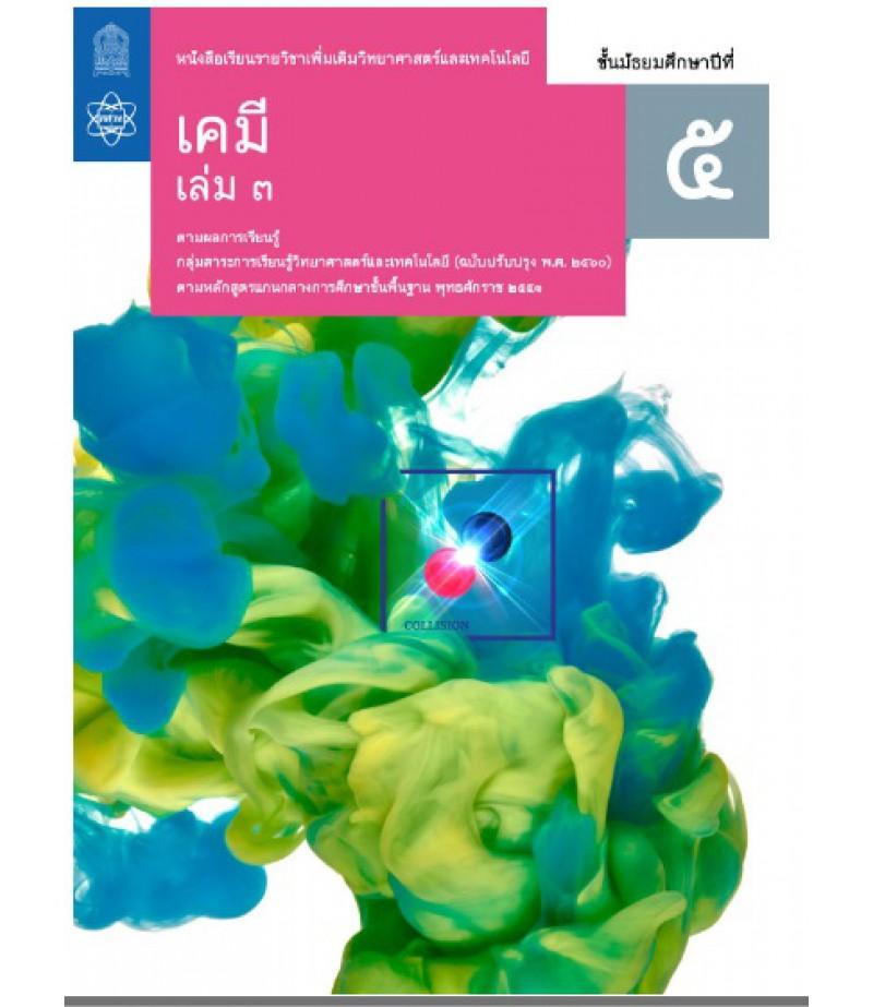 หนังสือเรียนรายวิชาเพิ่มเติม วิทยาศาสตร์และเทคโนโลยี เคมี ม.5 เล่ม3 (ฉบับปรับปรุง ปี 2560)