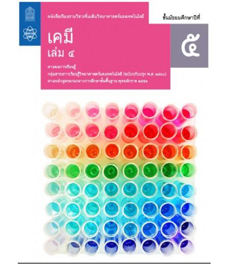 หนังสือเรียนรายวิชาเพิ่มเติม วิทยาศาสตร์และเทคโนโลยี เคมี ม.5 เล่ม4 (ฉบับปรับปรุง ปี 2560)