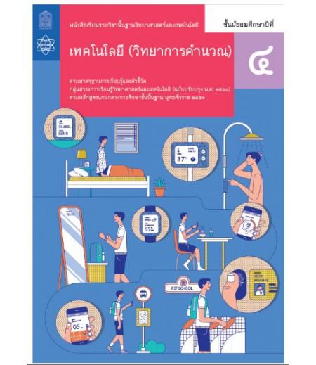 หนังสือเรียนรายวิชาพื้นฐาน วิทยาศาสตร์และเทคโนโลยี เทคโนโลยี ม.4 (วิทยาการคำนวณ)(ฉบับปรับปรุง พ.ศ.2560)