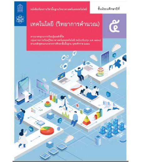หนังสือเรียนรายวิชาพื้นฐาน วิทยาศาสตร์และเทคโนโลยี เทคโนโลยี ม.5 (วิทยาการคำนวณ) (ฉบับปรับปรุง พ.ศ.2560)