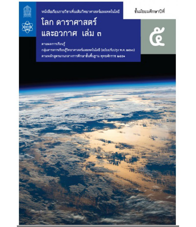 หนังสือเรียนรายวิชาเพิ่มเติม วิทยาศาสตร์และเทคโนโลยี โลก ดาราศาสตร์ และอวกาศ ม.5 เล่ม 3 (ฉบับปรับปรุง พ.ศ.2560)