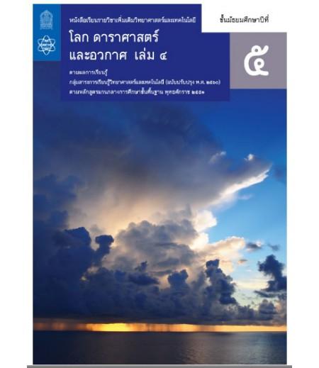 หนังสือเรียนรายวิชาเพิ่มเติม วิทยาศาสตร์และเทคโนโลยี โลก ดาราศาสตร์ และอวกาศ ม.5 เล่ม 4 (ฉบับปรับปรุง พ.ศ.2560)