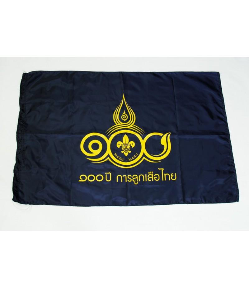 ธงสัญลักษณ์ 100 ปี ลูกเสือไทย