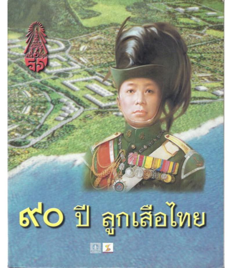 90 ปีลูกเสือไทย (อค)