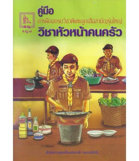 คู่มือการฝึกอบรมพิเศษ ลส.สามัญรุ่นใหญ่ วิชาหัวหน้าคนครัว