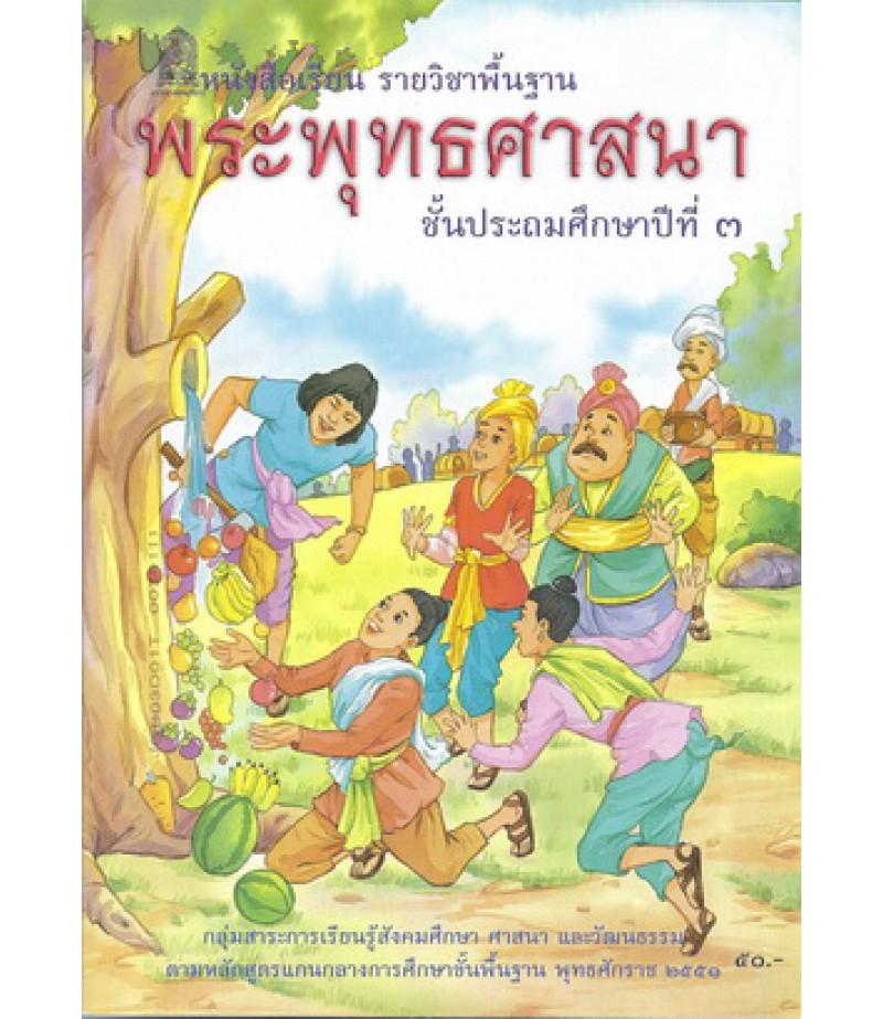 หนังสือเรียนพื้นฐาน พระพุทธศาสนา ป.3 (สพฐ)