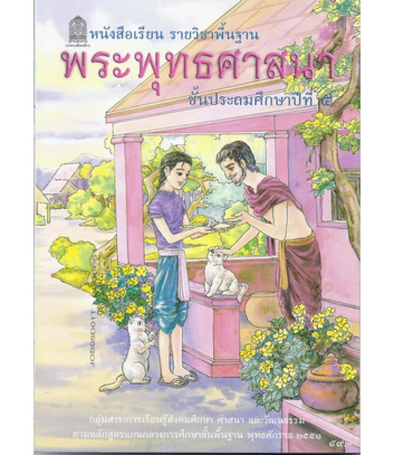 หนังสือเรียนพื้นฐาน พระพุทธศาสนา ป.5 (สพฐ)