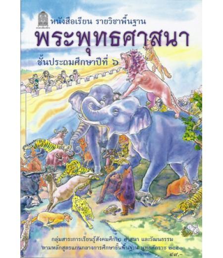 หนังสือเรียนพื้นฐาน พระพุทธศาสนา ป.6 (สพฐ)