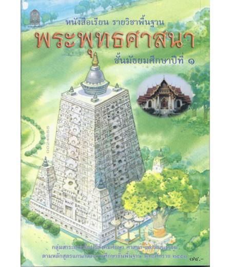 หนังสือเรียนพื้นฐาน พระพุทธศาสนา ม.1 (สพฐ)