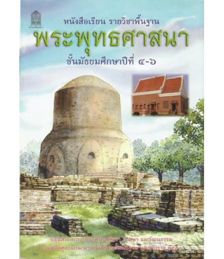 หนังสือเรียนพื้นฐาน พระพุทธศาสนา ม.4-6 (สพฐ)
