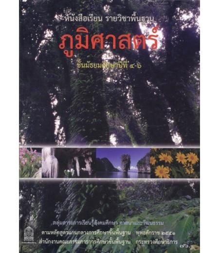 หนังสือเรียนพื้นฐาน ภูมิศาสตร์ ม.4-6 (สพฐ)
