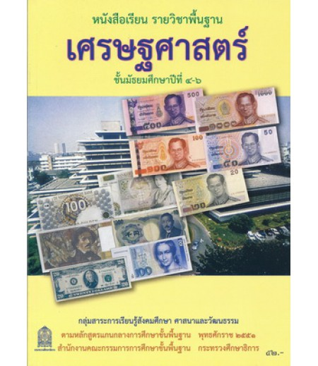 หนังสือเรียนพื้นฐาน เศรษฐศาสตร์ ม.4-6 (สพฐ)