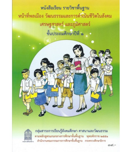 หนังสือเรียนพื้นฐาน หน้าที่พลเมือง วัฒนธรรมฯ ป.1 (สพฐ)