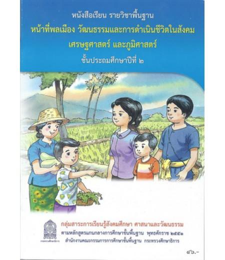 หนังสือเรียนพื้นฐาน หน้าที่พลเมือง วัฒนธรรมฯ ป.2 (สพฐ)