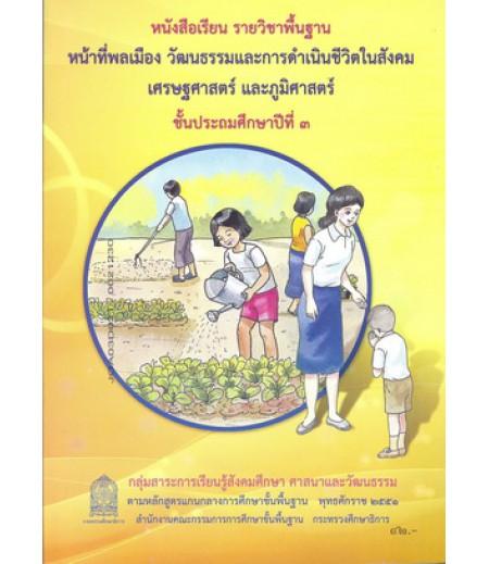 หนังสือเรียนพื้นฐาน หน้าที่พลเมือง วัฒนธรรมฯ ป.3 (สพฐ)