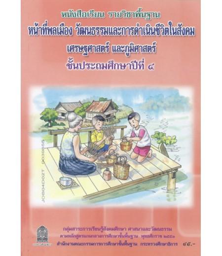หนังสือเรียนพื้นฐาน หน้าที่พลเมือง วัฒนธรรมฯ ป.4 (สพฐ)