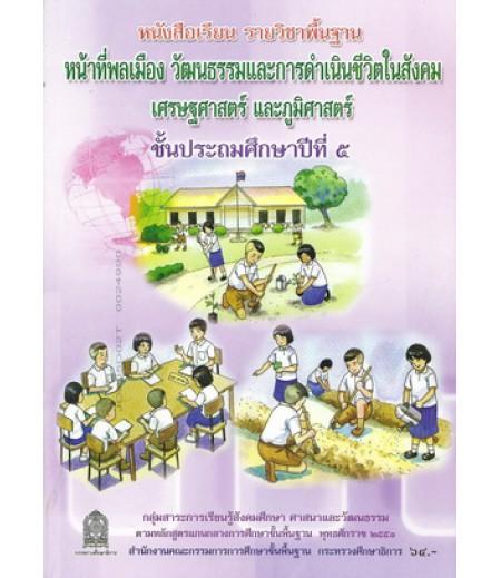 หนังสือเรียนพื้นฐาน หน้าที่พลเมือง วัฒนธรรมฯ ป.5 (สพฐ)