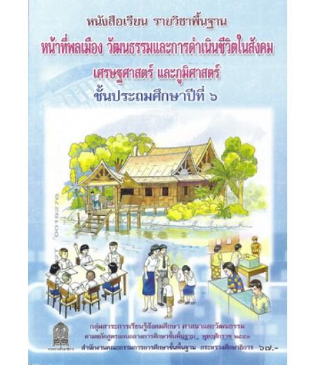 หนังสือเรียนพื้นฐาน หน้าที่พลเมือง วัฒนธรรมฯ ป.6 (สพฐ)