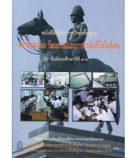 หนังสือเรียนพื้นฐาน หน้าที่พลเมือง วัฒนธรรมฯ ม.4-6 (สพฐ)