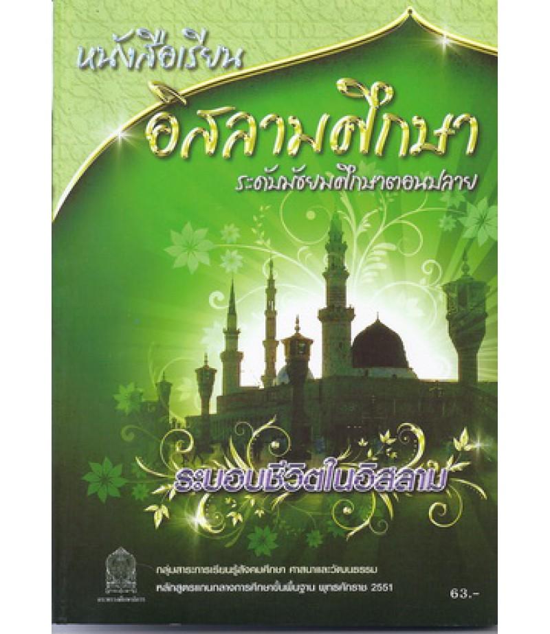 หนังสือเรียนอิสลามศึกษา รายวิชาระบอบชีวิตอิสลาม ม.4-6 (สพฐ)