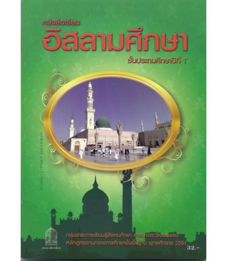 หนังสือเรียนอิสลามศึกษา ป.1 (สพฐ)