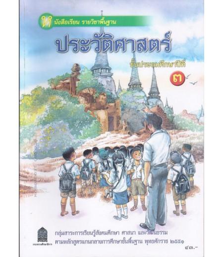 หนังสือเรียนพื้นฐาน ประวัติศาสตร์ ป.3 (สพฐ)