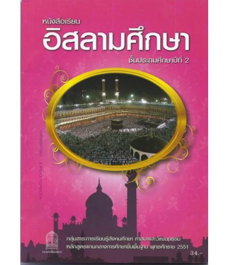 หนังสือเรียนอิสลามศึกษา ป.2 (สพฐ)