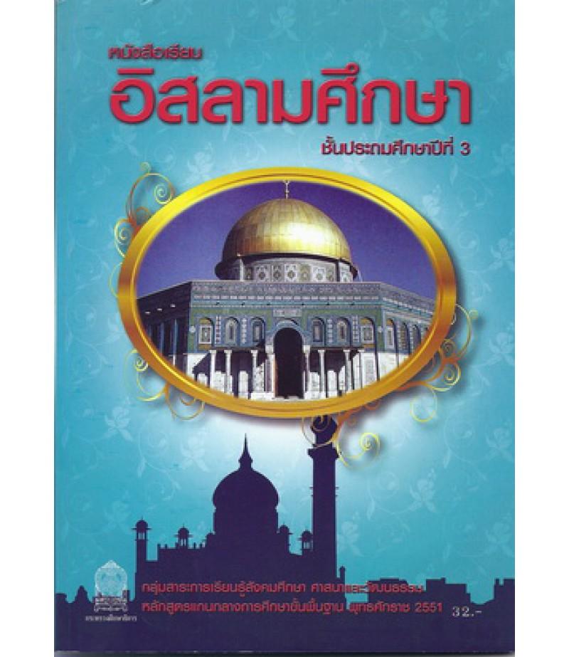 หนังสือเรียนอิสลามศึกษา ป.3 (สพฐ)